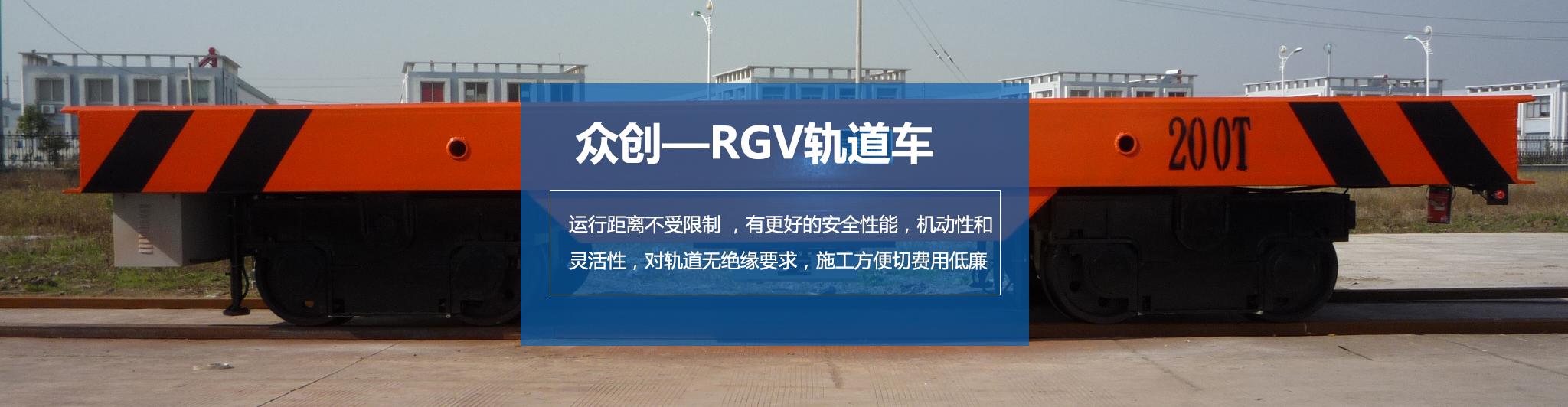 RGV轨道车